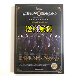 Disney - ディズニー ツイステッドワンダーランド 公式ガイド+設定資料集
