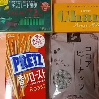 チョコレート・お菓子四種セット