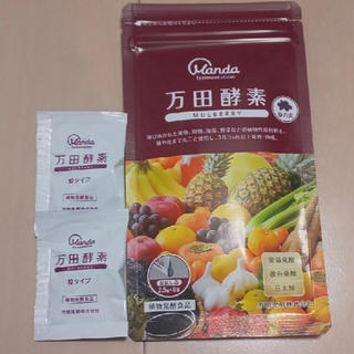 万田発酵 マルベリー 8包+2包