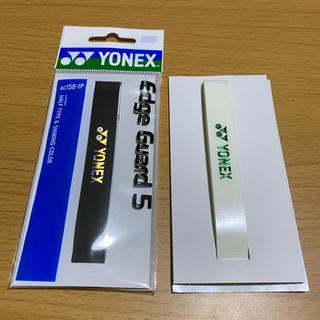 ヨネックス(YONEX)のYONEX エッジガード (テニス)