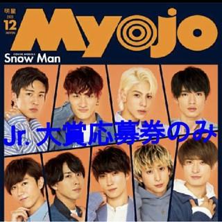 Myojo12月号  Jr.大賞応募券のみ