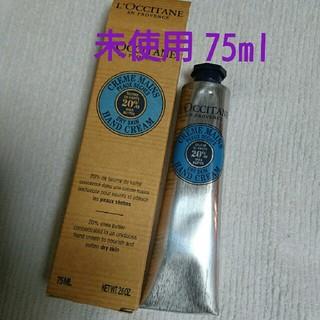 L'OCCITANE - ロクシタン ハンドクリーム75ml