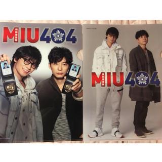 ニッシンショクヒン(日清食品)のMIU404 クリアファイル 2種×10セット(男性タレント)