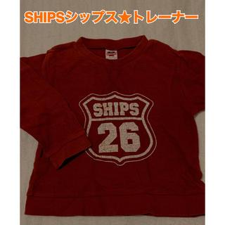 シップス(SHIPS)の❤️SHIPS★シップス★トレーナー★100★USED♡男女兼用可★プロフ必読(Tシャツ/カットソー)