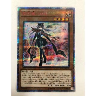 コナミ(KONAMI)の閃刀姫ロゼ 20thシークレット(シングルカード)