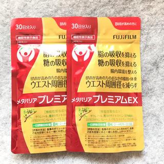 富士フイルム - メタバリア プレミアムEX 30日分×2袋