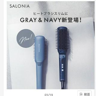 ☆SALONIAストレートヒートブラシ スリム☆