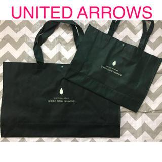 ユナイテッドアローズ(UNITED ARROWS)のUNITED ARROWS ショッパー 2枚(ショップ袋)
