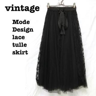 ロキエ(Lochie)の美品【 vintage 】 チュールスカート レーススカート モード系スカート(ロングスカート)