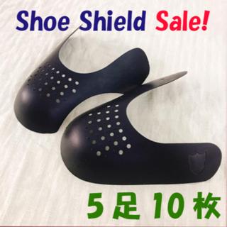 一番安い!スニーカーシールド  シューガード 5足10枚 履きジワ防止 AJ1