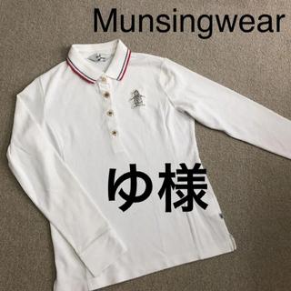 マンシングウェア(Munsingwear)のゆ様*  ゴルフウェア マンシング  レディース (ウエア)
