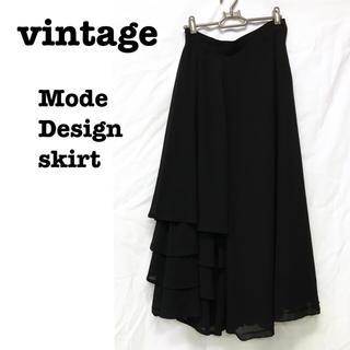 ロキエ(Lochie)の美品【 vintage 】 モードデザイン フリルスカート アシメスカート (ロングスカート)
