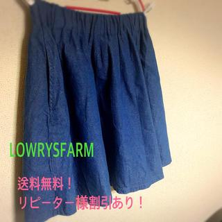 ローリーズファーム(LOWRYS FARM)の送料無料!LOWRYS FARM スカート  (ひざ丈スカート)