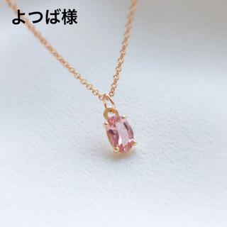 よつば様 ネックレス【感謝価格】宝石質ピンクトルマリン(ピアス)
