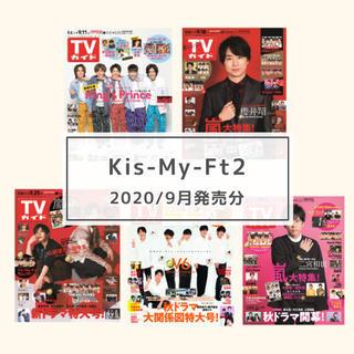 キスマイフットツー(Kis-My-Ft2)のKis-My-Ft2 切り抜き TVガイド 2020年9月発売分(アート/エンタメ/ホビー)