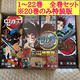集英社 - 新品 鬼滅の刃 全巻セット 1〜22巻 ※20巻のみ特装版