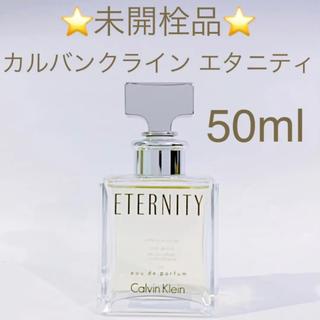 カルバンクライン(Calvin Klein)の⭐️未開栓品⭐️カルバンクライン エタニティ EDP BT 50ml(香水(女性用))