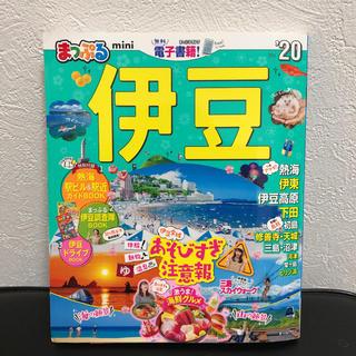 まっぷる伊豆mini '20
