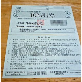 ニトリ 株主優待券10%割引券 1枚
