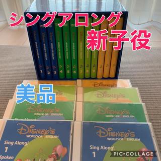Disney - DWE シングアロング DVD CD 新子役