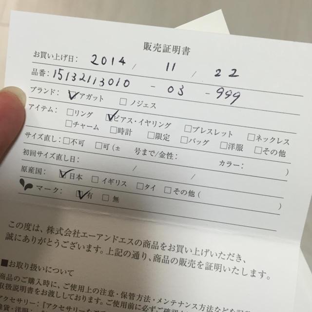 agete(アガット)のピーチ姫様専用 アガットファーストイヤーカフ10k2個  レディースのアクセサリー(イヤーカフ)の商品写真