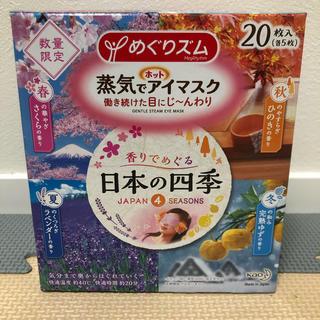 花王 - めぐりズム 蒸気でホットアイマスク 日本の四季 20枚
