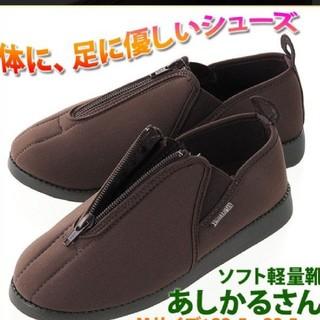 【新品‼️】高齢者向け ソフト軽量靴 あしかるさん LL ブラウン 茶色(スニーカー)