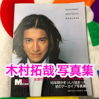 スマップ(SMAP)の『エンドレス』 木村拓哉 × MEN'S NON-NO写真集(アート/エンタメ)