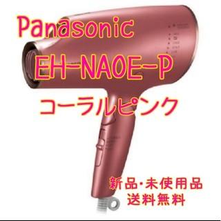 Panasonic - 【最新】パナソニック ナノケア 高浸透「ナノイー」搭載 コーラルピンク
