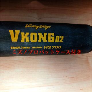 MIZUNO - ブイコング02  硬式 83センチ 900g以上 バットケース付き