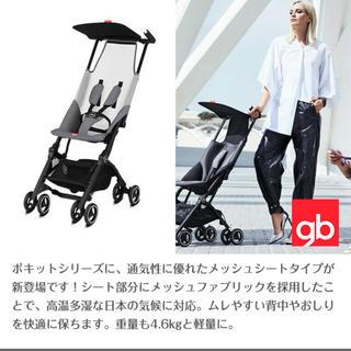 GB - gb/ポキットAir