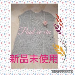 ピュアルセシン(pual ce cin)の❇️ピュアルセシン🌼編み目がとても可愛いいセーター(ニット/セーター)