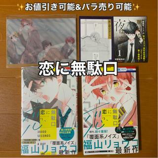 ハクセンシャ(白泉社)の恋に無駄口 1巻・3巻 オマケ付き(少女漫画)