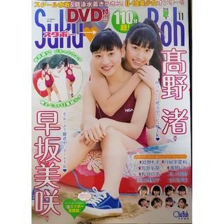 Suku→Boh vol.11(2018夏号)