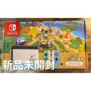 Nintendo Switch - 【新品】Nintendo Switch あつまれ どうぶつの森 セット 同梱版