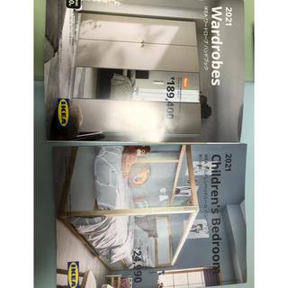 イケア(IKEA)のIKEA新品イケア2021年カタログ2冊セット(その他)
