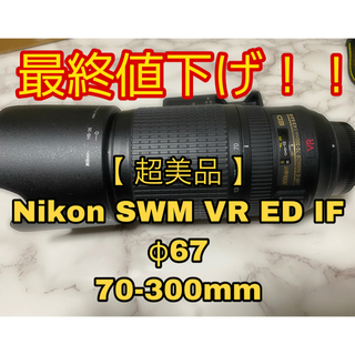 Nikon - Nikon SWM VR ED IF 67