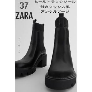 ZARA - ZARA 新品 ヒールトラックソール付きソックス風アンクルブーツ ショートブーツ