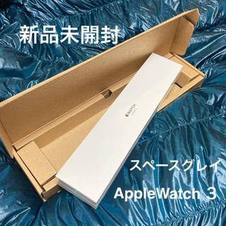アップルウォッチ(Apple Watch)の【新品未開封】Apple Watch Series 3(GPSモデル)-38mm(腕時計(デジタル))