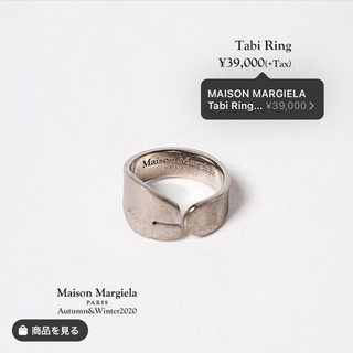 マルタンマルジェラ(Maison Martin Margiela)のメゾンマルジェラ 20AW tabi ring L(リング(指輪))