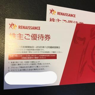 ルネサンス 株主優待券10枚
