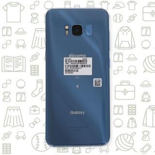 サムスン(SAMSUNG)の【C】GalaxyS8/SC-02J/64/SIMフリー(スマートフォン本体)