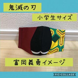 マスク(THE MASK)のインナーマスク 鬼滅の刃 富岡義勇 水柱 イメージ 小学生サイズ☆(外出用品)