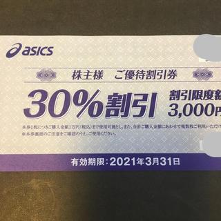 アシックス(asics)のアシックス  株主優待割引券(ショッピング)
