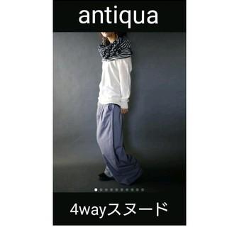 アンティカ(antiqua)の10/25値下中 antiqua スヌード ワンピース 4way シバーシブル(スヌード)