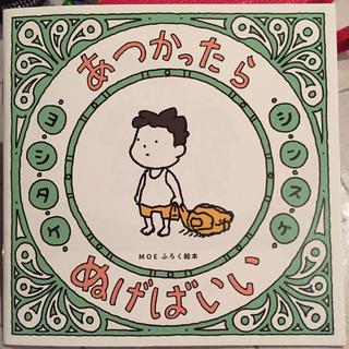 ハクセンシャ(白泉社)のヨシタケシンスケ 【あつかったらぬげばいい】(絵本/児童書)