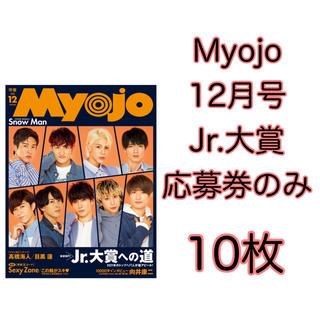 Myojo Jr.大賞 応募券