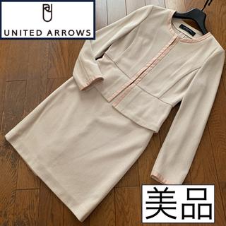 ユナイテッドアローズ(UNITED ARROWS)の美品♡ユナイテッドアローズ♡スカートスーツ フォーマル セレモニー ママ 入学式(スーツ)