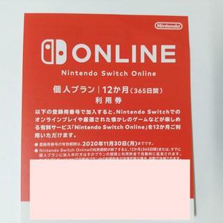 Nintendo Switch - Nintendo Switch Online 個人プラン 12か月