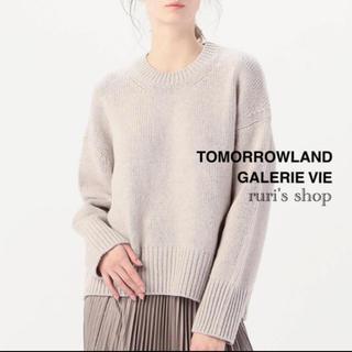 TOMORROWLAND - 公式完売品✨GALERIE VIE  ファインウール クルーネック プルオーバー
